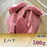 国産牛 上ハツ 焼肉用 (500g)