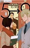 5時から9時まで(8) (フラワーコミックス)
