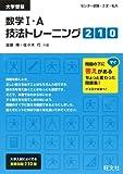 数学�T・A技法トレーニング210