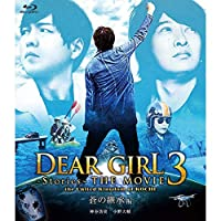 【Blu-ray】 『Dear Girl~Stories~THE MOVIE3 the United Kingdom of KOCHI 蒼の継承編
