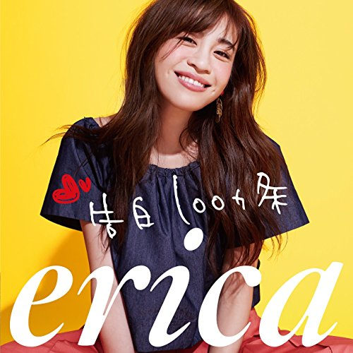 【erica/失恋した日】歌詞の意味を解説!失恋したけど諦めきれないのは何故…?切ない恋物語に涙!の画像