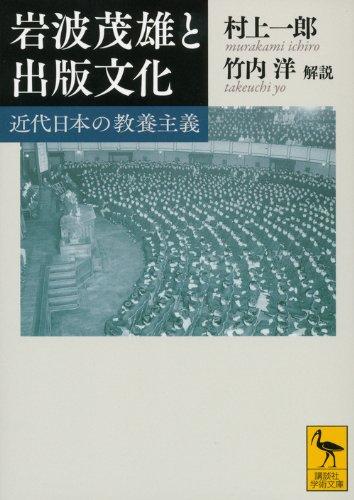 岩波茂雄と出版文化 近代日本の教養主義  / 村上 一郎