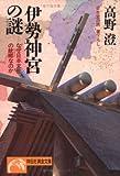 伊勢神宮の謎―なぜ日本文化の故郷(ふるさと)なのか (ノン・ポシェット―日本史の旅)