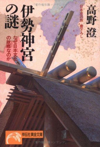 伊勢神宮の謎―なぜ日本文化の故郷(ふるさと)なのか (ノン・ポシェット―日本史の旅)の詳細を見る