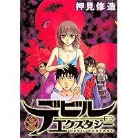 デビルエクスタシー(3) (ヤングマガジンコミックス)