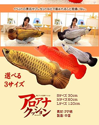 MIRACLE 【 超リアル 】 アロアナ 抱き枕 クッション 可愛い 魚 インテリア 枕 おもしろ プレゼント インパクト ( イエローLサイズ ) MC-AROAKUSHO-YE-L