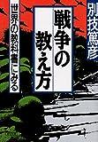 戦争の教え方―世界の教科書にみる (朝日文庫)