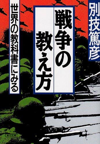 戦争の教え方―世界の教科書にみる (朝日文庫)の詳細を見る