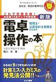 税理士・公認会計士受験生のための新版電卓操作の本 (とりい書房の負けてたまるかシリーズ)