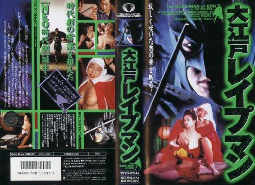 大江戸レイプマン [VHS]