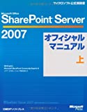 MS SHARE POINT SERVER 2007 オフィシャルマニュアル 上 (マイクロソフト公式解説書)