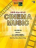 STAGEA ポピュラー (5~3級)Vol.102 シネマ・ミュージック