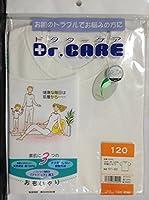 (120 子供用(男女共用) 半そでシャツ)Dr.CAREドクターケア 肌のトラブルでお悩みの方に素肌に優しい肌着