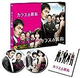 カラスの親指 by rule of CROW's thumb  豪華版【Blu-ray】(初回限定版2枚組:本編BD+特典DVD)
