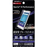 レイ・アウト Xperia X Performance 液晶保護フィルム 5H 耐衝撃 ブルーライトカット アクリル 高光沢 RT-RXPXPFT/S1