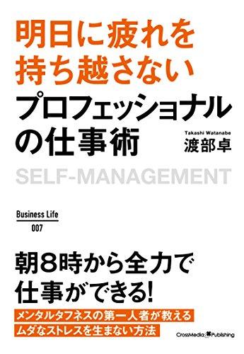 明日に疲れを持ち越さない プロフェッショナルの仕事術 ~BusinessLife (Business Life 7)