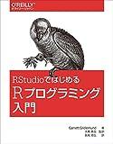 RStudioではじめるRプログラミング入門