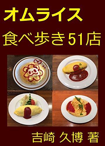 オムライス 食べ歩き51店 グルメシリーズ