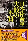 人物で読み解く 「日本陸海軍」失敗の本質 (PHP文庫)