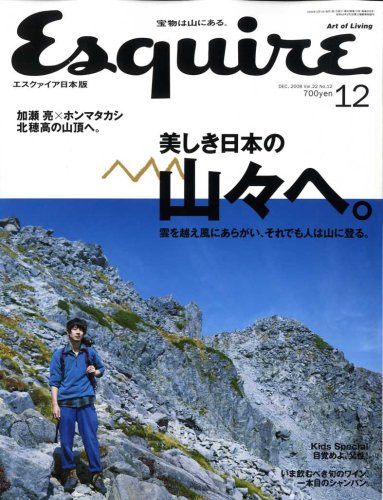Esquire (エスクァイア) 日本版 2008年 12月号 [雑誌]の詳細を見る