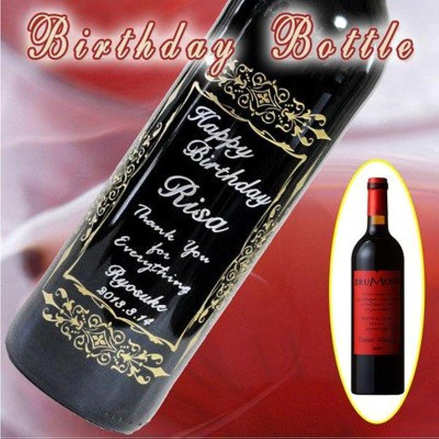 マーク意図的前任者ガラスデザイン工房 名入れ酒 フランス産赤ワイン フォント:Z-1