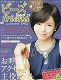 ビーズ friend (フレンド) 2014年 冬号 [雑誌] 画像