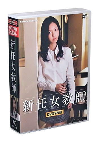 新任女教師 DVD7枚組 ACC-107 (ケース付)セット