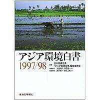 アジア環境白書〈1997‐98〉