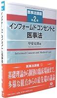 【医事法講座 第2巻】 インフォームド・コンセントと医事法