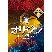 オリジン【上下 合本版】 (角川書店単行本)