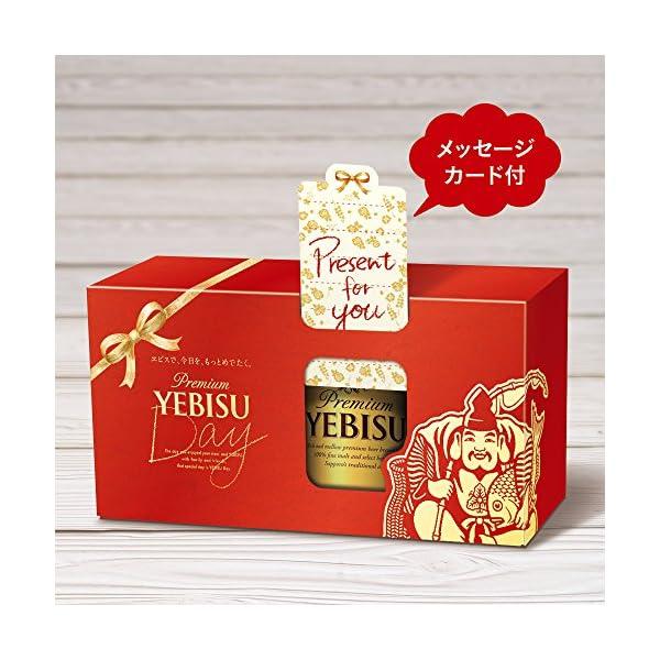 ヱビスビールの紹介画像9