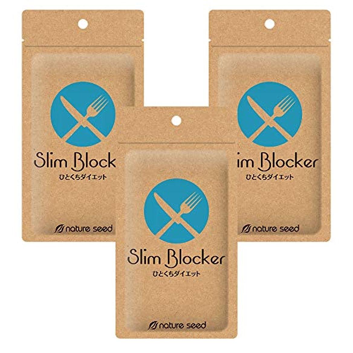 スパイ読みやすいいっぱい[ダイエットサプリ]白インゲン キトサン配合 スリムブロッカー 3袋(約90日分)
