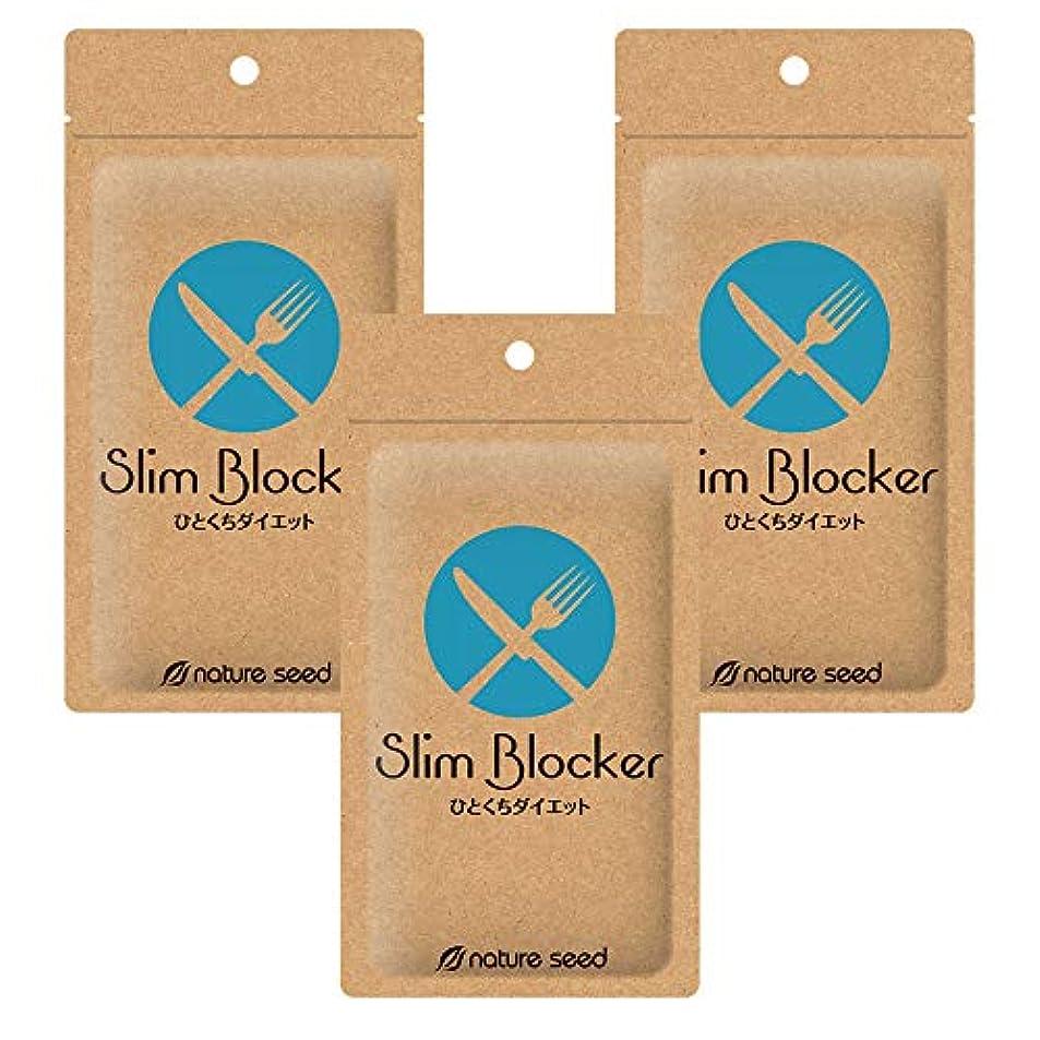 シティ相対サイズ部族[ダイエットサプリ]白インゲン キトサン配合 スリムブロッカー 3袋(約90日分)