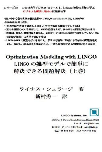 LINGOの雛型モデルで簡単に解決できる問題解決(上巻) シカゴ大学ビジネス・スクールL. Schrage教授の英知に学ぶ ビジネスと研究に役立つ問題解決学