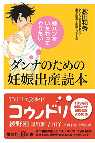 [荻田和秀]の嫁ハンをいたわってやりたい ダンナのための妊娠出産読本 (講談社+α新書)