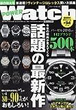 POWER Watch2016年7月号 (パワーウォッチ)
