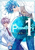 planetary / さくら 真呂 のシリーズ情報を見る