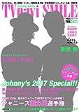 TVnavi SMILE vol.23 (テレビナビ首都圏版増刊)2017年2月号