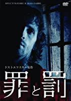 罪と罰 ドストエフスキー原作 [DVD]