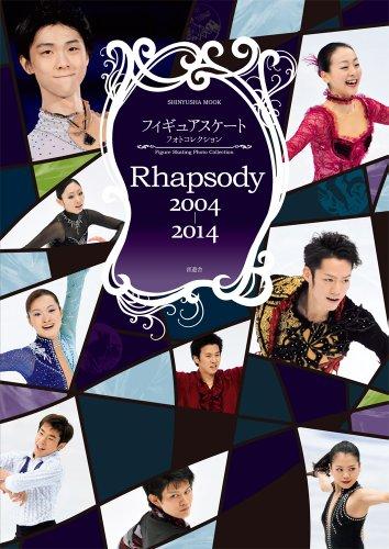 フィギュアスケート フォトコレクション Rhapsody 2004-2014 (晋遊舎ムック)の詳細を見る