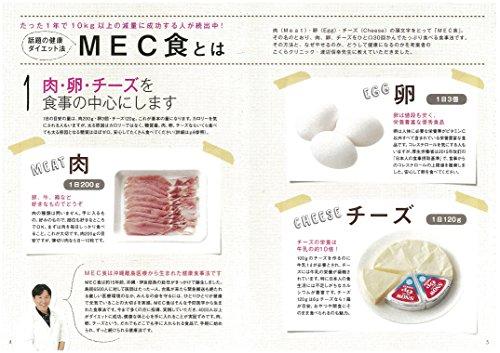 「まとめて作って肉食やせ!―肉・卵・チーズを食べるMEC食の常備菜レシピ115」の画像検索結果