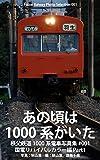 Foton Railway Photo Selection 001 あの頃は1000系がいた 秩父鉄道1000系電車写真集 001 国電リバイバルカラー編 Part1