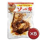 オキハム 沖縄そば屋の味 ソーキ 90g 5袋セット