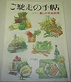 ご馳走の手帖 (1990年 暮しの手帖別冊)