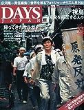 DAYS JAPAN (デイズ ジャパン) 2009年 11月号 [雑誌]