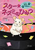 スター★ネズミのひみつ―こちら動物のお医者さん