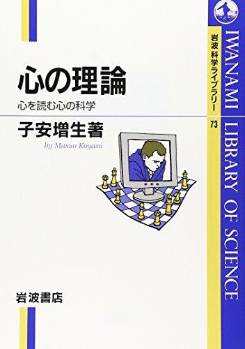 心の理論―心を読む心の科学 (岩波科学ライブラリー (73))
