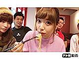 #6 初の食レポ体験&新曲「爽快ロック」