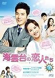 海雲台の恋人たち DVD-BOX1[DVD]