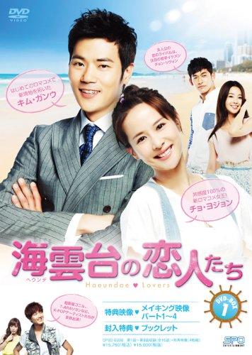 海雲台(ヘウンデ)の恋人たち DVD-BOX1の詳細を見る